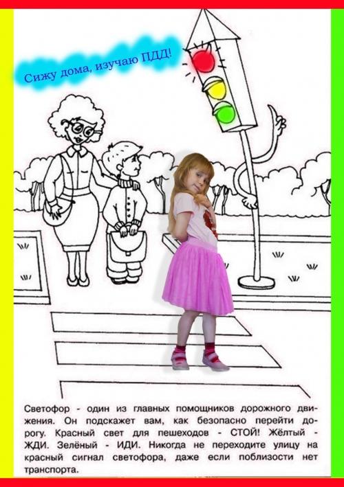 Акция#сидимдомаизучаемпдд#