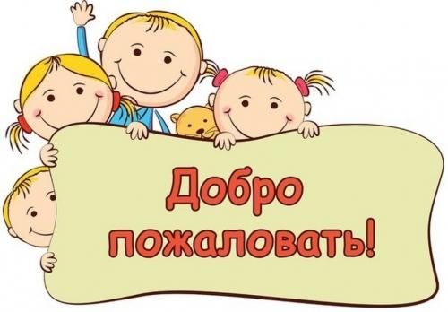 Возобновление работы дошкольного учреждения