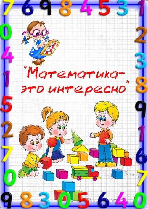 """Конкурс информационных уголков для родителей""""Математика -это интересно"""""""