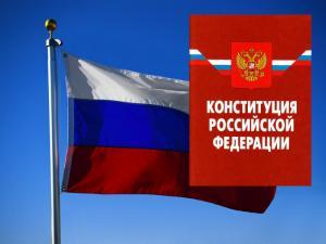 12 декабря- день Коституции Российской Федерации.