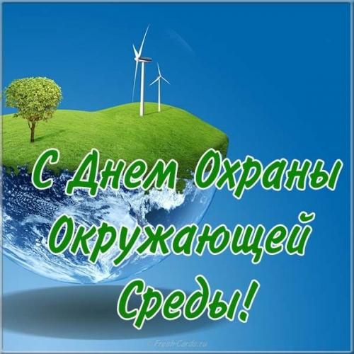 26 июля - День охраны окружающей среды.