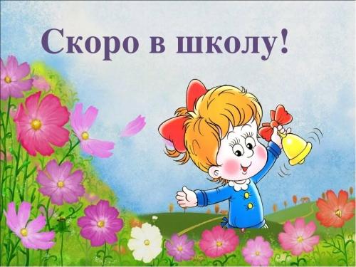 МОЙ РЕБЕНОК ПЕРВОКЛАССНИК