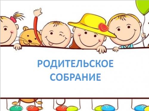 """СОБРАНИЕ """"МОЙ РЕБЕНОК ПЕРВОКЛАССНИК"""""""
