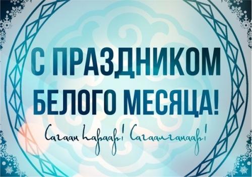 САГААЛГАН - ПРАЗДНИК БЕЛОГО МЕСЯЦА