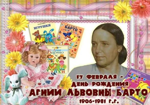 17 ФЕВРАЛЯ - ДЕНЬ РОЖДЕНИЕ  А.Л.БАРТО