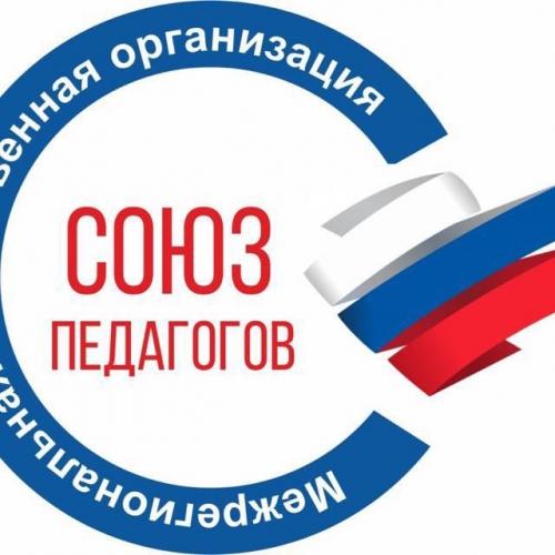 """Всероссийский форум """"Педагоги России: инновации в образовании"""""""