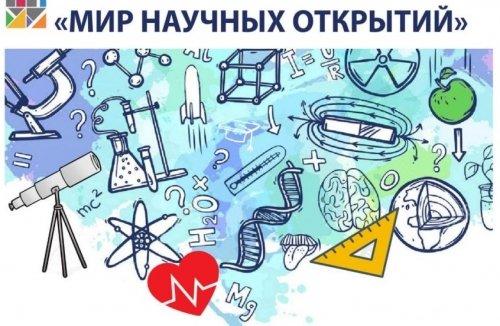 Фестиваль «Мир научных открытий»