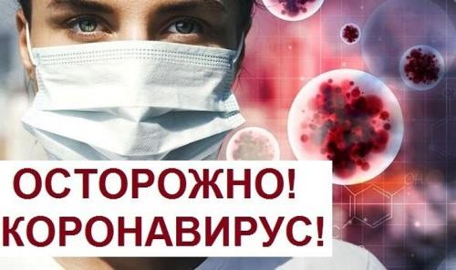 Ролики о предотвращении распространения коронавирусной инфекции