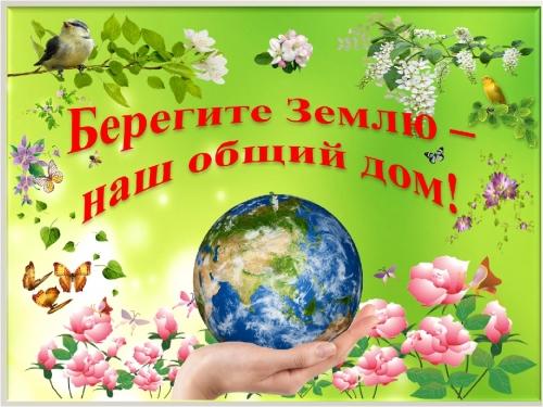 Неделя экологического образования детей дошкольного возраста