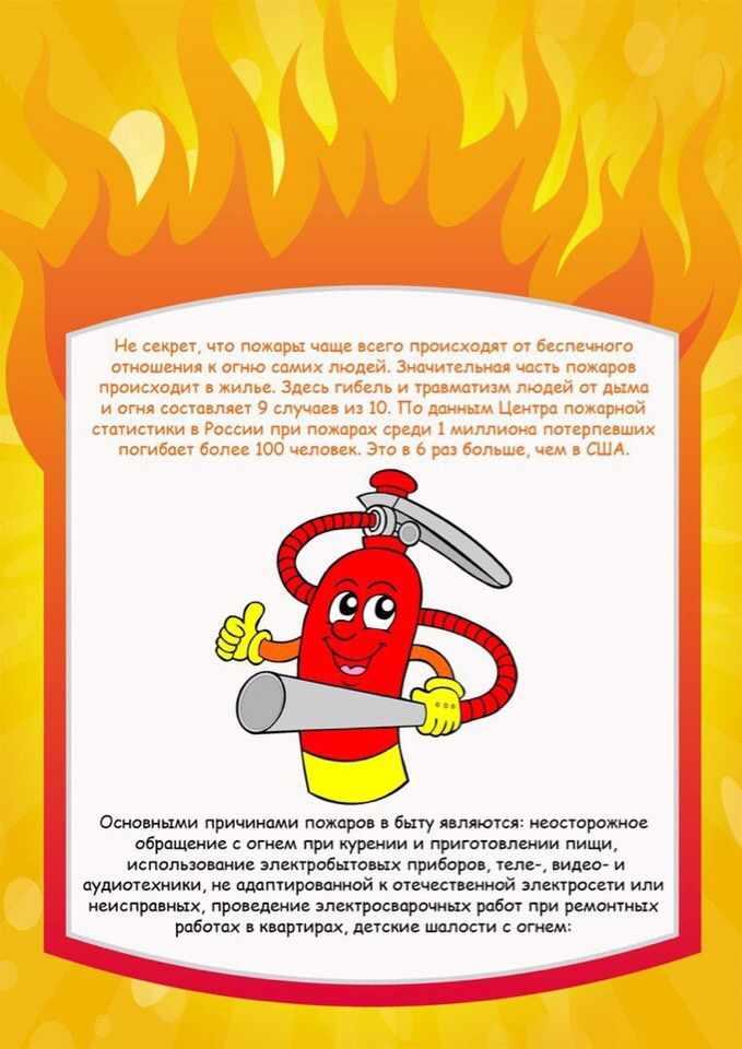 Картинки по пожарной безопасности в уголок для родителей