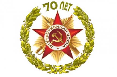 2015 год – 70 лет Победы в Великой Отечественной войне 1941-1945 годов