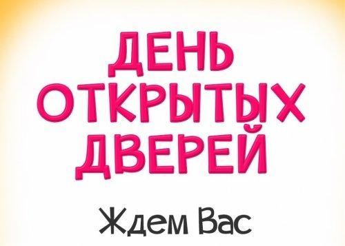 """День открытых дверей """"Реалити- шоу глазами родителей"""""""