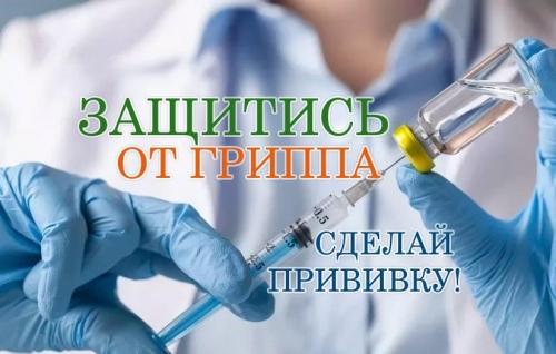 В Забайкалье стартовала прививочная кампания против гриппа