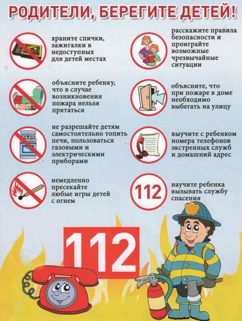 Инструкция по технике безопасности для родителей (законных представителей)