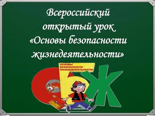 """День знаний. Всероссийский открытый урок """" ОБЖ"""""""