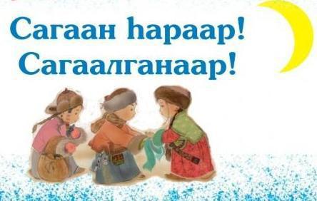 Поздравление от детей и сотрудников детского сада с началом празднования Белого месяца Сагаалганаар