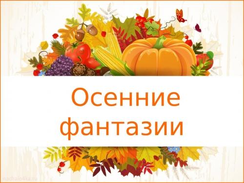 "Конкурс ""Осенние фантазии"""