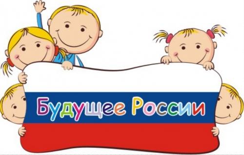 Будущее России!- фестиваль