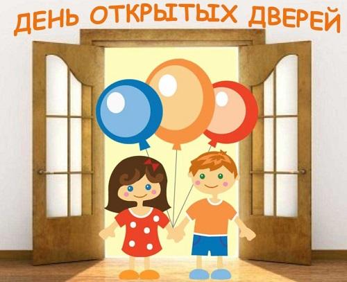 «День открытых дверей» для родителей (законных представителей) детей, воспитанников МБДОУ №79