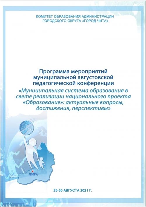 25-30 августа пройдут мероприятия ежегодной муниципальной педагогической конференции 2021