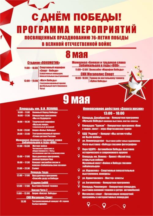 Программа мероприятий, посвященных празднованию 76-летию Победы в Великой Отечественной Войне