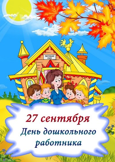 27 сентября - День дошкольного работника!