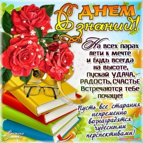 Уважаемые педагоги, сотрудники сада!!! Поздравляем Вас с началом учебного года!