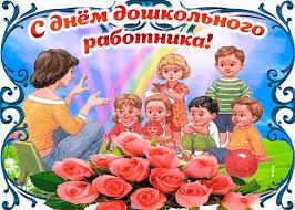 Уважаемые работники нашего детского сада!  Примите искренние поздравления с профессиональным праздником от администрации ДОУ!