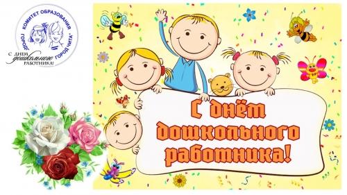 Уважаемые коллеги, хочу поздравить вас с Вашим профессиональным праздником, Днем дошкольного работника