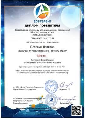 Поздравляем воспитателя группы № 1 Шестакову Е. Ю. и ее воспитанников с победой во всероссийском детском интернет- конкурсе!