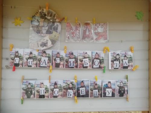 Тематические мероприятия посвященные Дню Победы прошли в нашем детском саду!