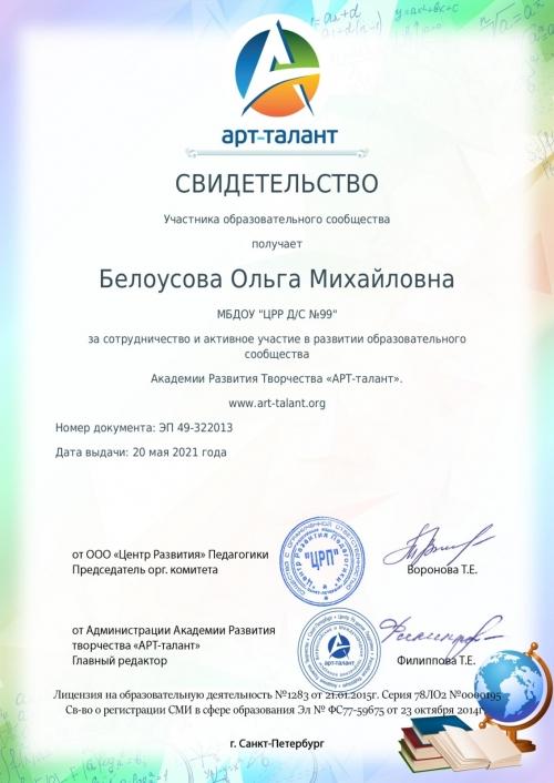 Поздравляем Белоусову О. М. , воспитателя группы № 9 с успешным участием в интернет проектах