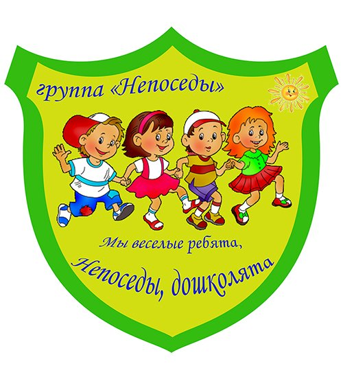 Группа непоседы в детском саду в картинках