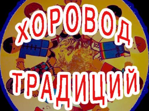 """Реализация проекта """"Хоровод традиций Забайкалья"""""""