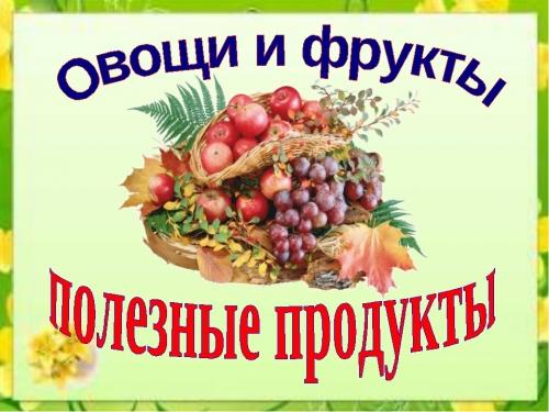 """Овощи и фрукты - полезные продукты! В рамках акции """"Островок безопасности""""."""