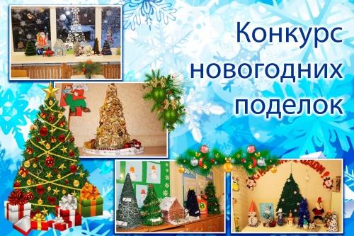 """Новогодний конкурс """"В гостях у сказки"""""""