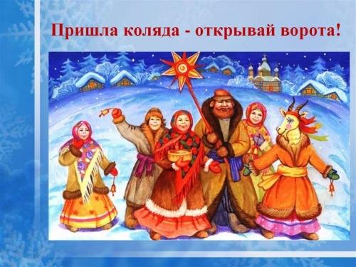 «Пришла Коляда — отворяй ворота!»