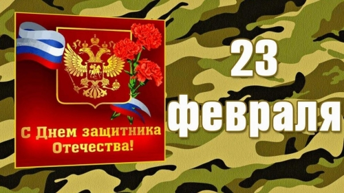 С Днём Защитника Отечества! 23 февраля!