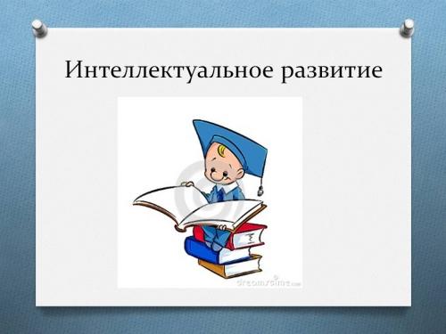 Неделя образовательной деятельности «Интеллектуальное развитие детей дошкольного возраста»