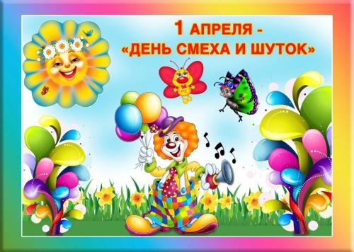 """1 апреля """"День смеха"""""""
