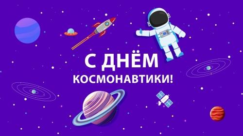 «Космос — это интересно!» — тематическая неделя в нашем детском саду