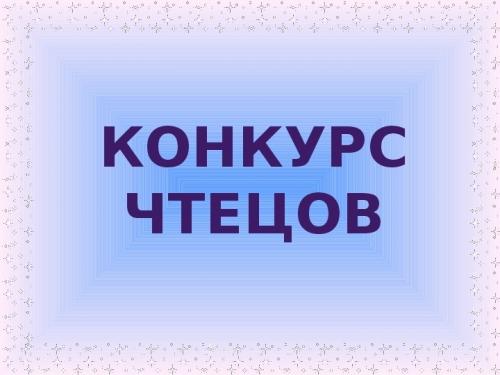 """Литературный балкон """"Мой город - моя гордость!"""""""