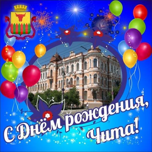 С днём рождения, мой любимый город - Чита!