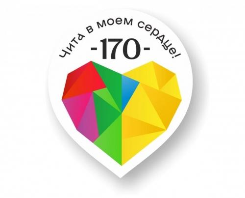 170 лет Чите!!!