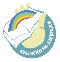 "АКЦИЯ ""КНИЖКА НА ЛАДОШКЕ"""