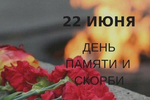 День памяти и скорби Великой Отечественной войны - 22 июня