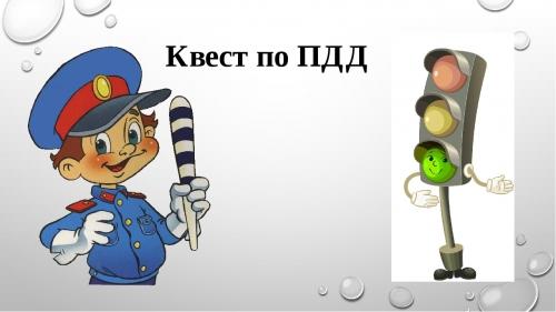 Квест-игра по ПДД « Тропа безопасности».